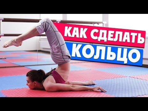 Гимнастика | Как сделать колечко на груди | Stretching [90-60-90]