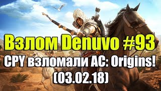 Взлом Denuvo #93 (03.02.18). CPY взлом Assassin's Creed: Origins!