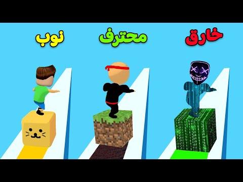 تحدى المكعبات | Cube Surfer !! 😲💪