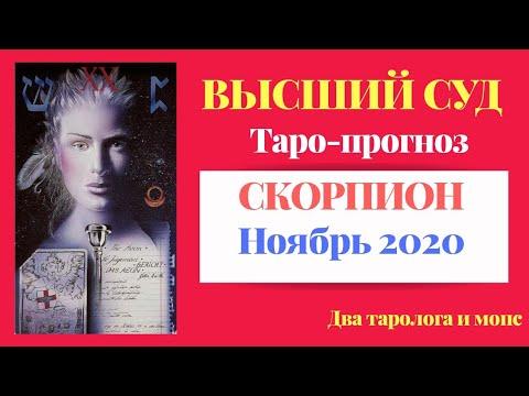 СКОРПИОН Ноябрь 2020 Таро-прогноз Высший Суд