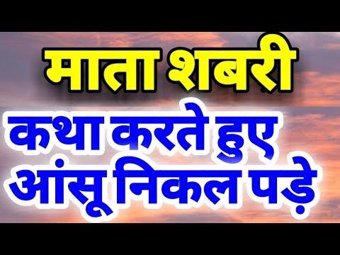 शबरी माता का प्रसंग कहते - कहते आंसू निकल पड़े || Acharya mukesh bhardwaj ji