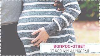 Инструкция для будущих мам. Вопрос - ответ с Ксенией и Николаем