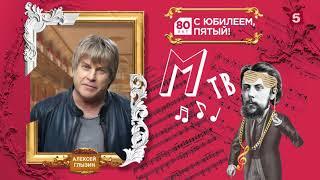 Легенды нашего телевидения. Алексей Глызин