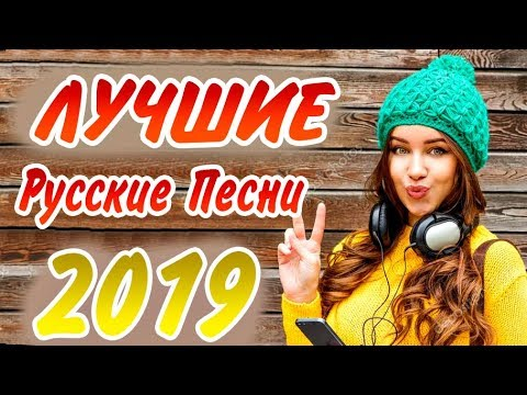 ТОП ЛУЧШИХ РУССКИХ ПЕСЕН 2019 ГОДА 🔝 РУССКАЯ МУЗЫКА 2019 ХИТЫ 🔊 Best Russian Music 🔥 Russische Musik