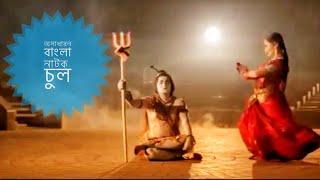 Chul(চুল)   Bangla Natok/Director:Ashutosh Sujan /Shaila sabi/Talim kumar
