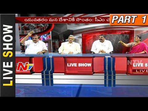 Opposition Comments on TDP over Unemployment Benefit scheme    Live Show    Part 01    NTV