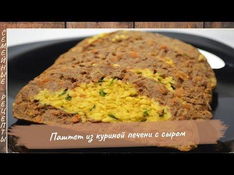 Паштет из куриной печени (с сыром). Печеночный паштет Семейные рецепты без регистрации и смс