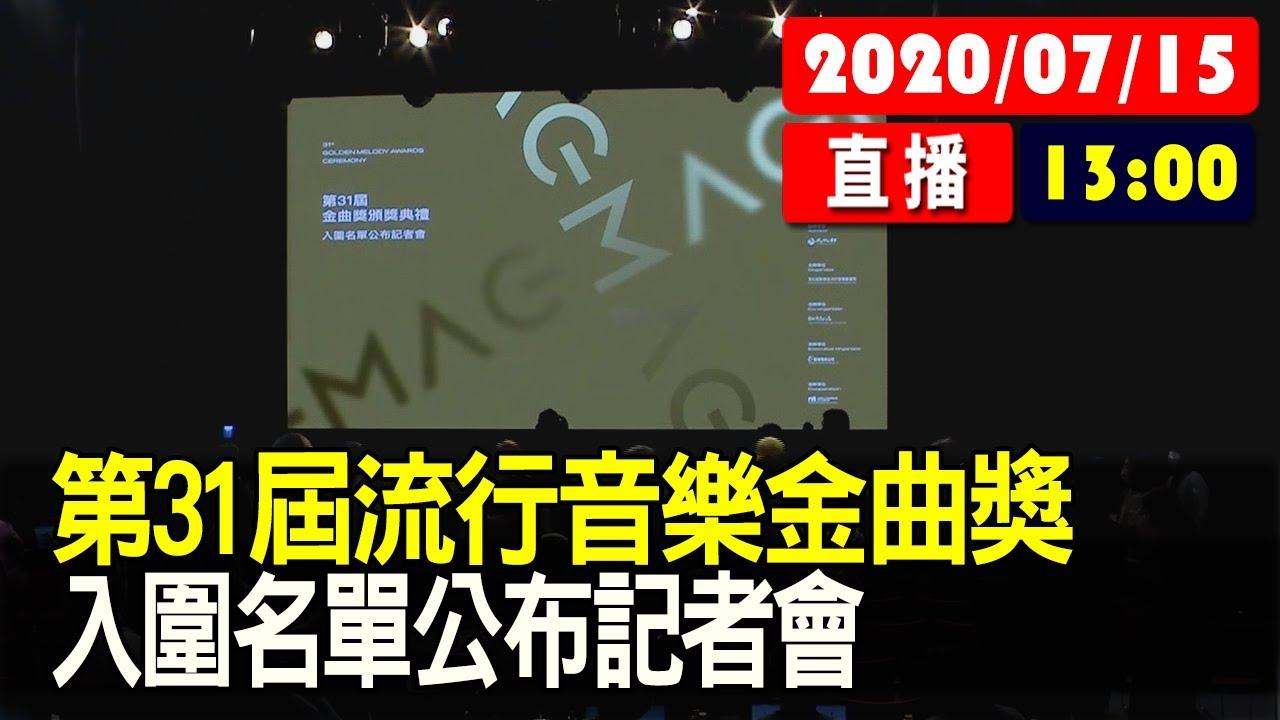 【現場直擊】第31屆流行音樂金曲獎入圍名單公布記者會 20200715 - YouTube