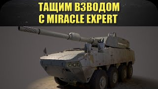 ☝Тащим взводом с Miracle expert / Armored Warfare