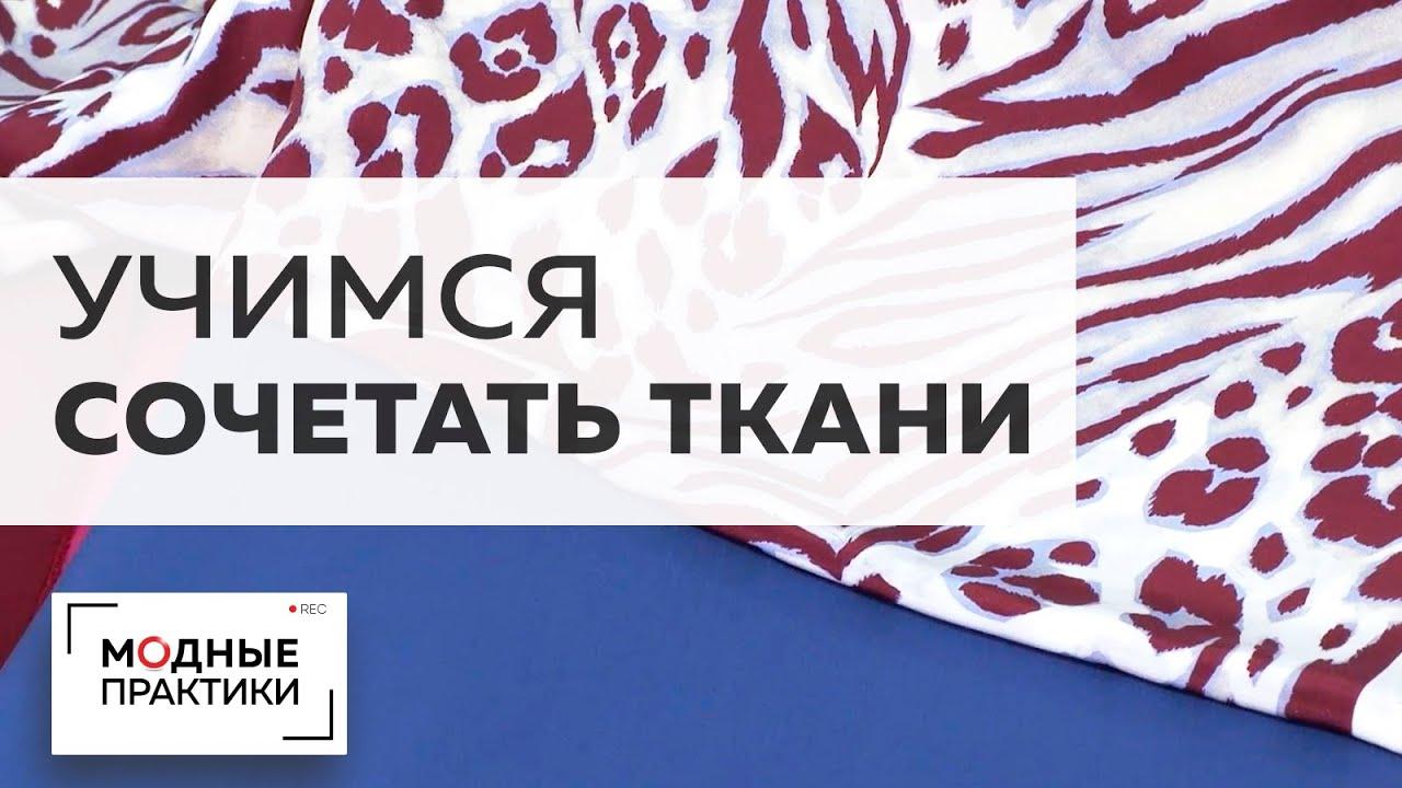 Обзор новых костюмных тканей и шелка. Учимся сочетать разные ткани для одного образа. TKANIBUTIK.RU