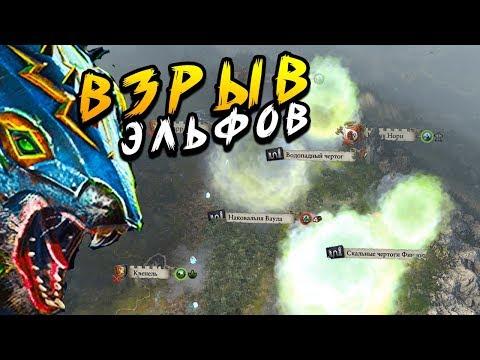 ВЗРЫВ ЭЛЬФОВ - Икит Клешня - прохождение Total War Warhammer 2 за скавенов - #23