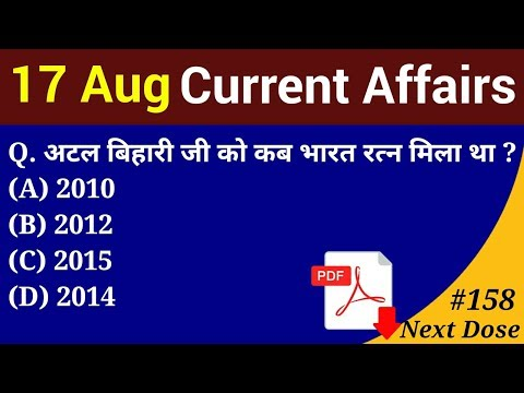 Next Dose #158   17 August 2018 Current Affairs   Daily Current Affairs   Current Affairs In Hindi