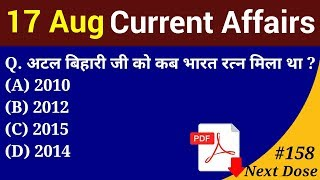 Next Dose #158 | 17 August 2018 Current Affairs | Daily Current Affairs | Current Affairs In Hindi
