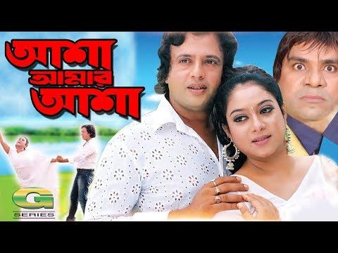 Asha Amar Asha   Full Movie   Helal Khan   Shabnur   Riaz