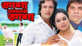 Asha Amar Asha | Full Movie | Helal Khan | Shabnur | Riaz