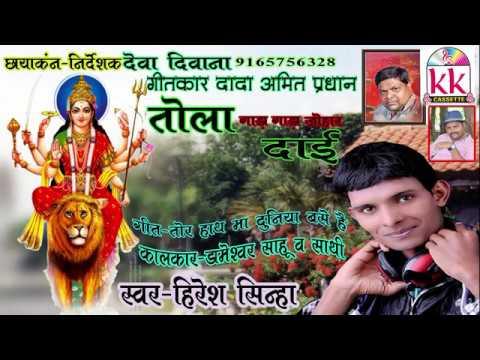 हिरेश सिन्हा-Cg Jas Geet-Tor Hath Ma  Duniya Base He-Hiresh Sinha-Chhattisgarhi  2018