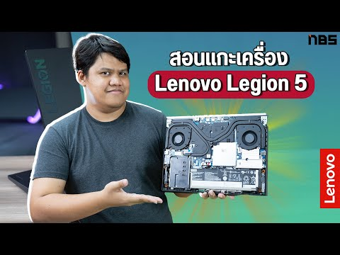 How to Upgrade - ส่องเครื่องในอัพเกรทแรม lenovo Legion 5 / 5i