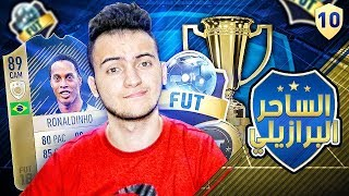 FIFA 18 | !!رجعنا ورجــع الدرافت