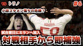 【FIFA20】小原選手兼監督がミランを救う #6【強権発動】