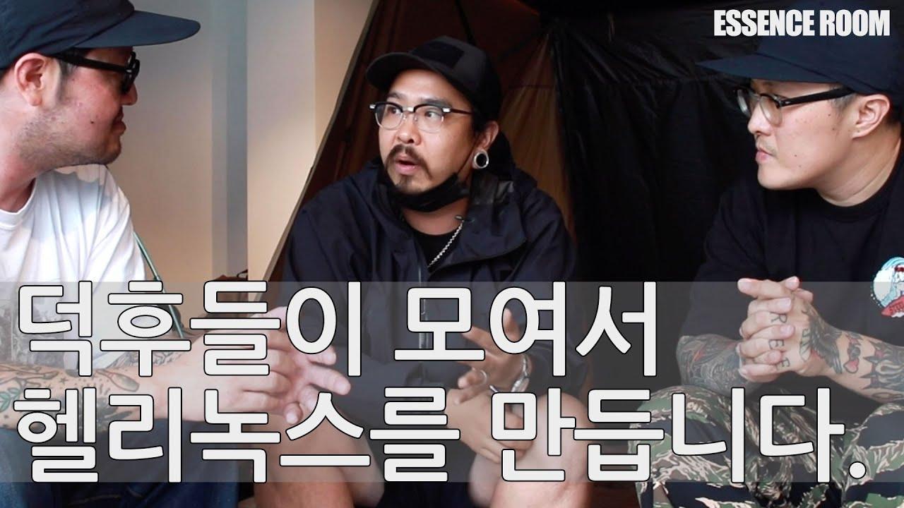 최고의 캠핑 브랜드 헬리녹스(feat.김태헌 어드바이저)