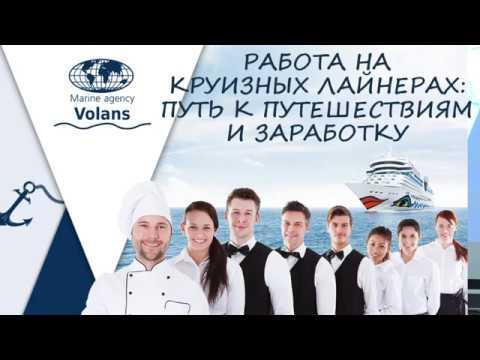 Презентация о работе на круизных лайнерах Харьков 2018