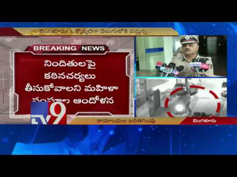 4 arrested in Bangalore woman molestation case - TV9