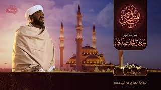 02 سورة البقرة | الشيخ نورين محمد صديق | Surat Al-Baqarah | Nourin Mohamed Siddig