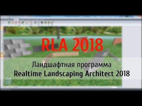 Realtime Landscaping Architect 2018 обзор и описание изменений
