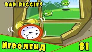 Веселая ИГРА головоломка для детей Bad Piggies или Плохие свинки [81] Серия
