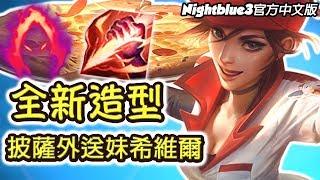 「Nightblue3中文」*全新造型* 披薩外送員希維爾打野 把對面中路打到跳Game!100%暴擊流 這造型太可愛啦! (中文字幕) -LoL 英雄聯盟