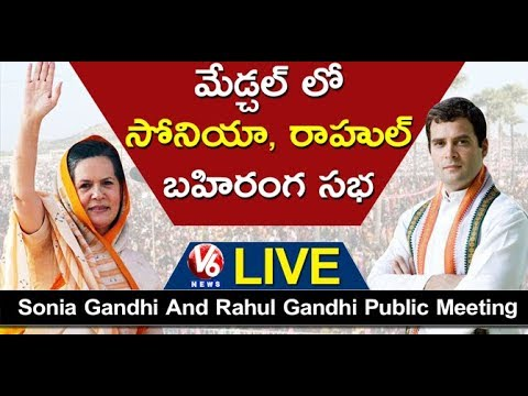 Sonia Gandhi And Rahul Gandhi Public Meeting LIVE | Medchal | V6 News