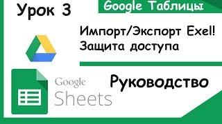 Google таблицы. Как делать Импорт/Экспорт Exel и защиту данных. Урок 3.