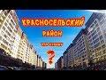 НОВОСТРОЙКИ Красносельского района - ЦЕНЫ, ОПИСАНИЕ, НАЛИЧИЕ
