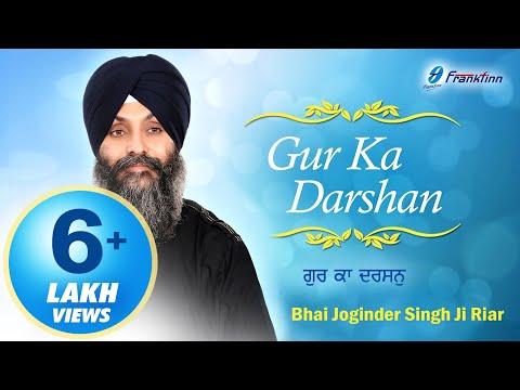 Gur Ka Darshan ● Bhai Joginder Singh Ji Riar ●  New Waheguru Naam Simran shabad kirtan