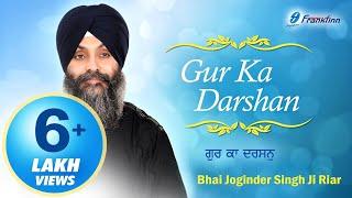 Gur Ka Darshan ● Bhai Joginder Singh Riar ● Waheguru Naam Simran shabad kirtan
