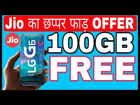 JIO OFFERS 100 GB FREE DATA on LG G6 Mobile