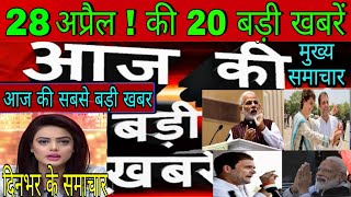 Breaking news,26 अप्रैल के मुख्य समाचार,aaj ka taja khabar,aaj ka shmachar,PM Modi,SBI,Bank,news,DLi