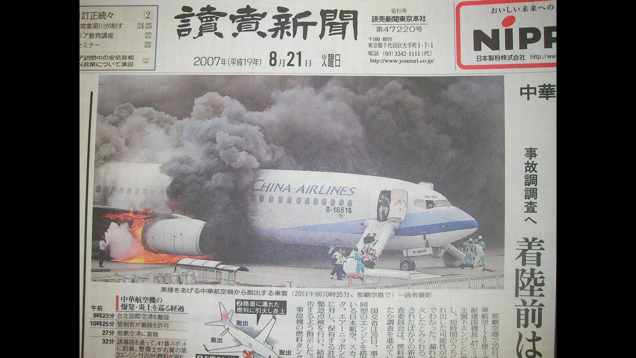 名古屋 空港 事故 県営名古屋空港