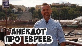 Еврейские анекдоты из Одессы! Прикольный анекдот!