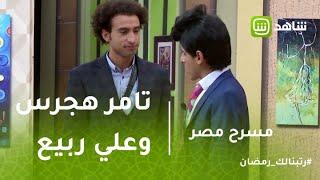 مسرح مصر   ايه الفرق بين تامر هجرس وعلي ربيع