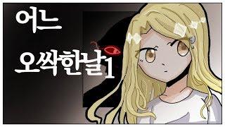 [공포더빙] 오싹한날 1 화