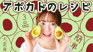【アボカド好き必見です!】1玉100円アボカド大変身!アレンジレシピ3品作ります。