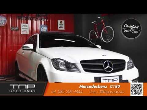 รถเบนซ์มือสอง Mercedes-Benz รุ่น C180 Coupe by TNP Used Cars