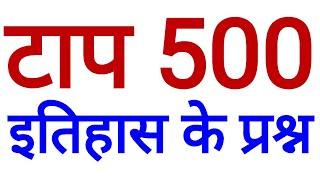 Download Video TOP 500 HISTORY QUESTIONS  इतिहास के सबसे जरूरी प्रश्न / BEST MOST IMPORTANT history gk in hindi MP3 3GP MP4