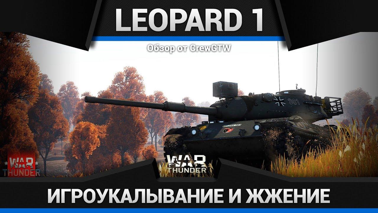 вар тандер леопард 1а1