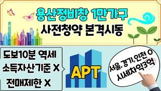 용산정비창 1만가구 사전청약 본격시동!! 도보10분 역…