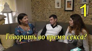 Разговор во время секса(1) Чего нельзя говорить во время секса?
