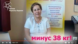 Бодифлекс отзыв - Завьялова Анна похудела на 38 килограмм