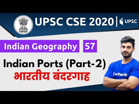 11:00 AM - UPSC CSE 2020 | Indian Geography by Sumit Sir | Indian Ports (Part-2)