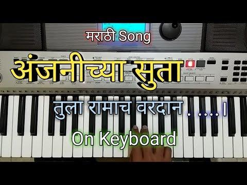 Anjanichya Suta Tula Ramach Vardan | Piano Tutorial | Ekmukhan Bola Bola Jai Jai Hanuman On Keyboard